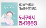 <엄마 마스크> 출간 이벤트(<엄마 마스크> 구매 시 '엽서 3종' 선택(포인트 차감))