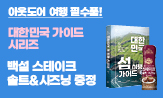 『대한민국 섬 여행 가이드』 출간!('백설 스테이크 솔트&시즈닝' 혜택(추가결제시))
