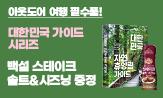 『대한민국 자연휴양림 가이드』 출간!('백설 스테이크 솔트&시즈닝' 혜택(추가결제시))