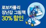 <로보카폴리 장난감 그림책> 4종 출간 기념 이벤트(<로보카폴리 장난감 그림책> 4종 30% 할인)