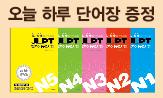 [동양북스] JLPT / HSK 합격기원 이벤트 '오늘 하루 단어장' 혜택(추가결제시, 1종 랜덤)