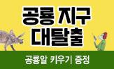 <공룡 지구 대탈출> 출간 이벤트(<공룡 지구 대탈출> 구매 시 '공룡알 키우기'선택(포인트 차감))