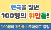 <한국을 빛낸 100명의 위인들> 출간 이벤트(행사도서 구매 시 '브로마이드'증정(랩핑))