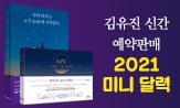 김유진 신간 미니 달력