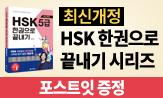 『HSK 5급 한권으로 끝내기』 출간 이벤트 HSK 한끝 포스트잇 혜택(추가결제시)