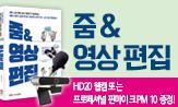 <줌&영상편집> 4쇄 출간 기념 이벤트(웹캠 또는 핀마이크 6명(도서 리뷰 작성시))