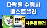 다락원 수험서 시리즈 (샤오미 볼펜(2만 8천원↑, 포인트차감))