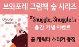 Snuggle Snuggle 출간이벤트(초판 한정 캐릭터 스티커 증정)