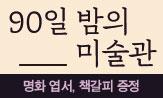 <90일 밤의 미술관> 출간 기념 이벤트(행사도서 구매시, '엽서책갈피 세트' 선택(포인트차감))