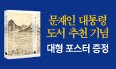 <옛 그림으로 본 서울> 출간 기념 이벤트(행사도서 구매시, '대형 그림 포스터' 선택(포인트차감))