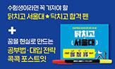 <닭치고 서울대>출간 기념 이벤트(합격 펜, 포스트잇 선택(행사 도서 구매시))