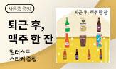 <퇴근 후 맥주 한 잔> 출간 기념 이벤트(행사도서 구매 시 '맥주 일러스트 판 스티커'선택(포인트 차감))
