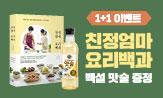 <친정엄마 요리백과> 출간 기념 1+1 이벤트(행사도서 구매 시 '백설 맛술'선택(포인트 차감))