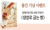 <생쌀로 굽는 빵> 출간 기념 이벤트('팬앤펜 블로그 바로가기'에서 이벤트 참가)