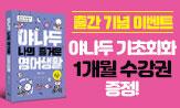 『야나두 나의 즐거운 영어생활』 출간 이벤트(1개월 동영상 강의 수강권(포인트 차감))