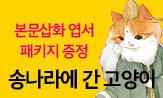 <송나라에 간 고양이> 출간 기념 이벤트(행사도서 구매시, '일러스트 엽서' 선택(포인트차감))