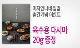 <미자언니네 집밥> 출간 이벤트(행사도서 구매 시 '육수용 다시마20g'선택(포인트 차감))