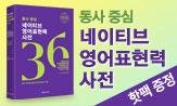 [예약판매] 『동사 중심 네이티브 영어표현력 사전』 (손난로 핫팩 혜택(포인트 차감))