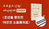 <조선을 풍미한 16인의 소울메이트> 출간 기념이벤트(행사도서 구매시, '친필 사인본' 증정, '각인 연필'(선택)포인트차감))