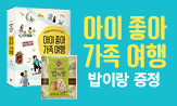 『아이 좋아 가족 여행』 출간 이벤트('밥이랑 야채' 혜택(포인트 차감))