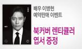 <배우 이병헌>예약판매 이벤트(렌티큘러 엽서, 친필 사인본 랜덤(행사도서 구매시))