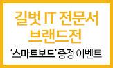 <길벗 IT 전문서 대표도서> 브랜드전 (스마트 보드(노란색) 선택(행사 도서 구매시))