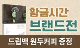 황금시간 출판사 겨울 기획전(행사도서 구매시, '드립백 원두커피' 선택(포인트차감))