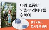 <나의 소중한 파올라 레이나를 위하여>출간 이벤트(행사도서 구매시, 'DIY 키트+엽서 달력' 선택(포인트차감))