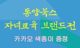 동양북스 자녀교육 브랜드전(행사도서 구매 시 '카카오 색종이'선택(포인트 차감))