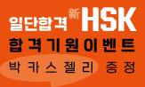 <일단 합격 신HSK 한 권이면 끝> 합격기원 이벤트('박카스 젤리' 혜택(포인트 차감))