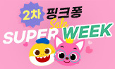 삼성출판사 릴레이 할인 2주차(행사상품 2만원 이상 구매시 '아기상어 마스크 목걸이'택1(포인트 차감))