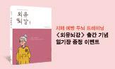 <외유뇌강>출간 기념 이벤트(일기장 선택(행사 도서 구매시))
