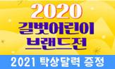 <2020 길벗어린이 브랜드전>(행사도서 2만원 이상 구매 시 '2021 탁상달력'선택(포인트 차감))