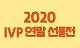 2020 IVP 연말 선물전(행사도서 구매시, '새해 달력' 선택(포인트차감))