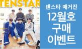 <텐아시아 12월호> 출간 이벤트(행사도서 구매시, '위아이 캘린더' 증정)