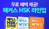 해커스 중국어 HSK 브랜드전(HSK 전 강의 5일 무료 수강권(PDF 다운))