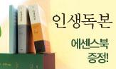 <인생독본> 에센스북 증정 이벤트(에세이 분야 도서 구매 시 '인생독본 에센스북'증정(한정 수량))