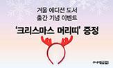 주니어김영사 겨울 에디션 출간 기념 이벤트(이벤트 도서 1권 이상 구매 시 '크리스마스 머리띠'선택(포인트 차감))