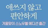 <애쓰지 않고 편안하게> 스노우볼 에디션 출간 이벤트 행사도서 구매 시 '일러스트 엽서 6종'선택(포인트 차감)