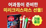 <어린이과학동아 23호> 부록 이벤트(행사도서 구매시, '불빛 볼펜' 증정)