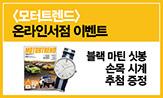 <모터트렌드 12월호> 출간 이벤트(행사도서 구매시, '블랙 마틴 싯봉 손목시계' (2명)추첨)