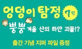 <엉덩이 탐정 7 뿡뿡 겨울 산의 하얀 괴물> 출간 기념 이벤트(행사도서 구매 시 '엉덩이탐정 지퍼 파일'선택(포인트 차감))