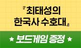 <최태성의 한국사 수호대> 보드게임 증정 이벤트(행사도서 구매 시 '한국사 수호대 탈출 보드게임'선택(포인트 차감))