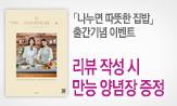 <나누면 따뜻한 집밥> 출간 기념 이벤트(댓글에 리뷰 작성 시 '만능양념장'추첨(60명))