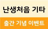 <난생처음 기타> 초판 한정 출간 이벤트(행사도서 구매 시 '미니북' 증정 (책과 래핑))