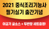 <2021 중식조리기능사 필기 실기> 출간 기념 이벤트(행사도서 구매 시 '이금기 굴소스와 두반장 세트'선택(포인트 차감))