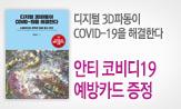 <디지털 3D 파동이 COVID-19을 해결한다>출간이벤트(코비디19 예방카드 선택(행사 도서 구매시))
