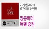 <2021 가계북>출간 이벤트 (땅콩 버터 3종 중 1 선택(행사 도서 구매시))