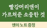 <빨강머리 앤이 가르쳐준 소중한 것> 출간 기념 이벤트(행사도서 구매 시 '앤의 노트'선택(포인트 차감))