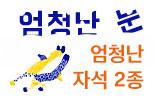<엄청난 눈> 출간 기념 이벤트(행사도서 구매 시 '미니 자석 2종 세트'선택(포인트 차감))